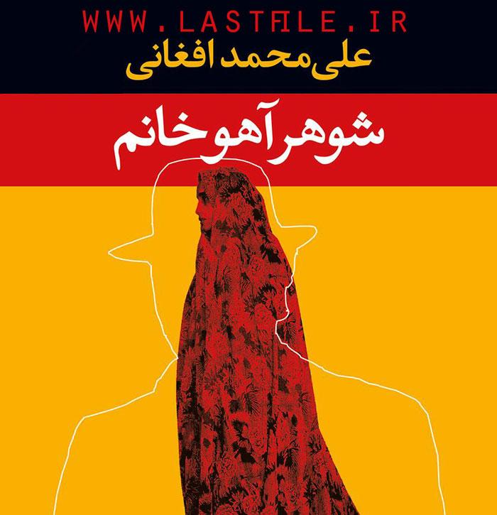 دانلود کتاب صوتی شوهر آهو خانم اثر علی محمد افغانی MP3