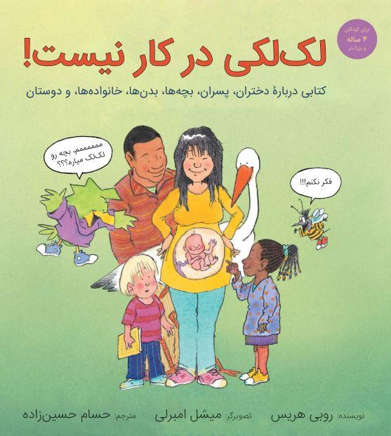 دانلود کتاب آموزش جنسی به فارسی برای کودکان - لک لکی در کار نیست PDF