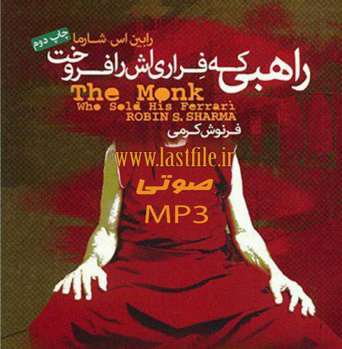 دانلود کتاب صوتی راهبی که اتومبیل فراری اش را فروخت MP3