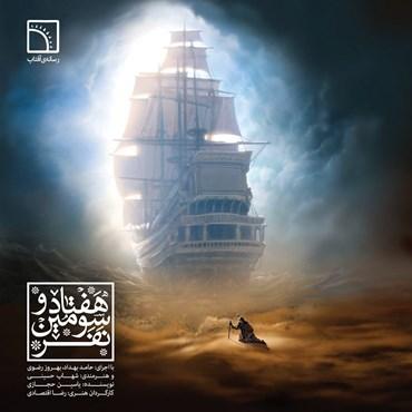 دانلود کتاب صوتی هفتاد و سومین نفر با صدای شهاب حسینی و حامد بهداد MP3