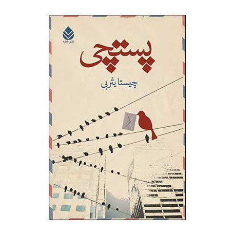 دانلود کتاب رمان صوتی پستچی اثر چیستا یثربی MP3