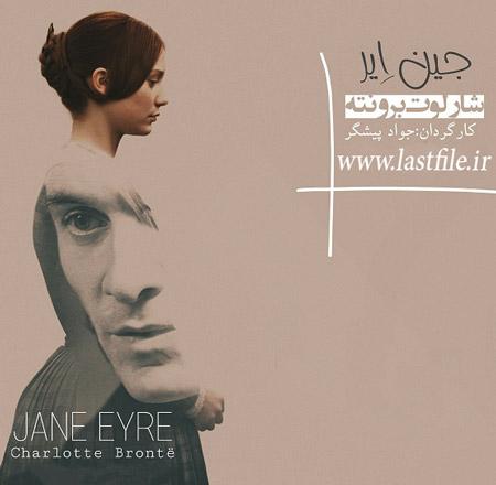 دانلود کتاب صوتی جین ایر اثر شارلوت برونته با صدای بهترین بازیگران ایرانی MP3