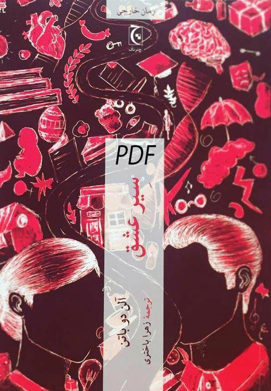 دانلود کتاب سیر عشق رمانی فلسفی و روانکاوانه اثر آلن دوباتن PDF