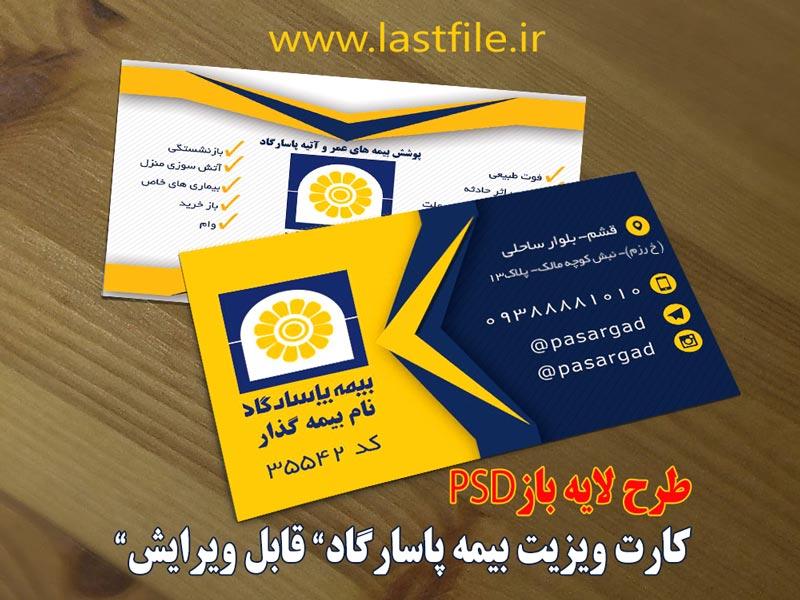 دانلود طرح لایه باز کارت ویزیت بیمه پاسارگاد قابل ویرایش با فتوشاپ PSD