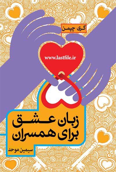 دانلود کتاب صوتی پنج زبان عشق برای همسران، راز ماندگاری عشق تالیف گری چپمن MP3
