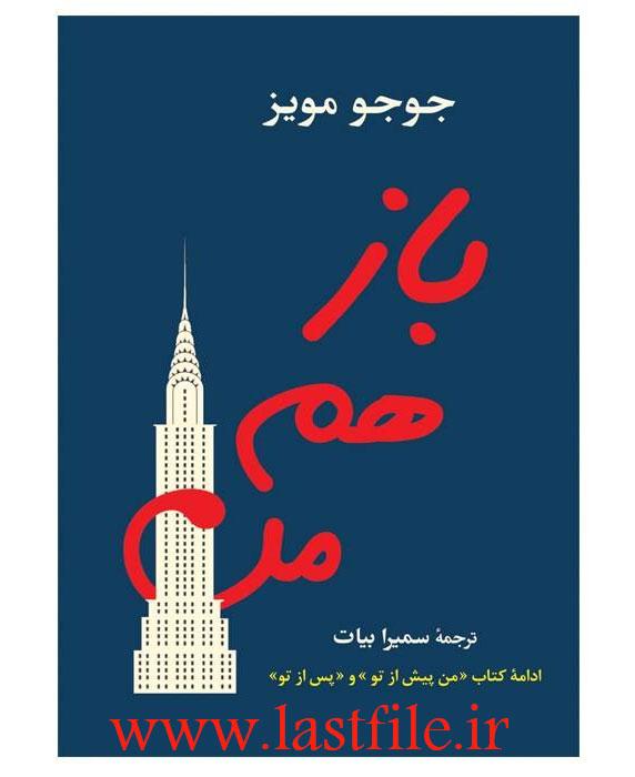 دانلود کتاب باز هم من اثر جوجو مویز PDF