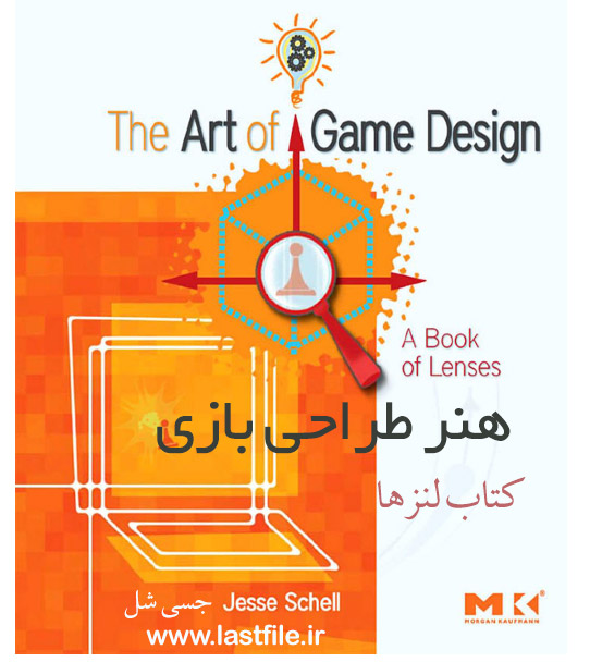 دانلود کتاب هنر طراحی بازی کتاب لنزها -Art of Game Design-