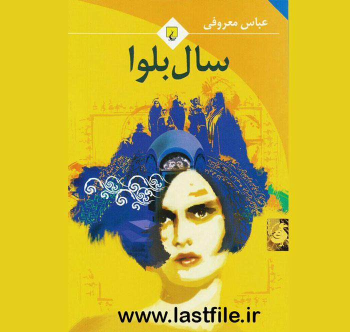 دانلود کتاب سال بلوا اثر عباس معروفی - PDF