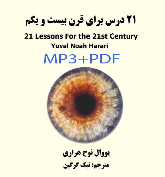 دانلود کتاب صوتی بیست و یک درس برای قرن 21 اثر یووال نوح هراری MP3+PDF