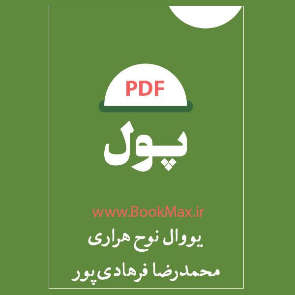 دانلود کتاب پول نوشته یووال نوح هراری نسخه PDF