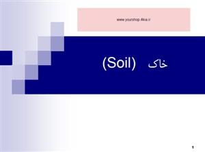 خاک و آزمایش های مربوط pdf