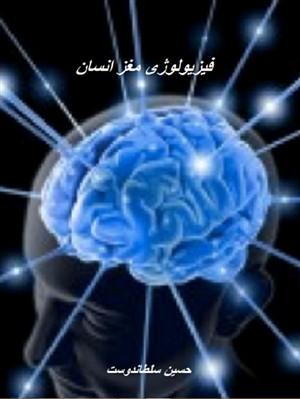 دانلود جزوه فیزیولوژی مغز انسان (pdf)