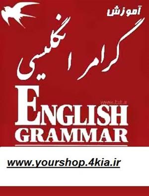 آموزش گرامر زبان انگلیسی با زبان ساده