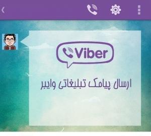 دانلود نرم افزار ارسال پيام هاي انبوه تبليغاتي به وايبر (Viber) به همراه نرم افزارهاي جانبي