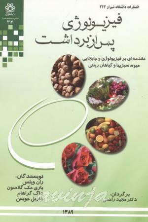 فیزیولوژی پس از برداشت pdf
