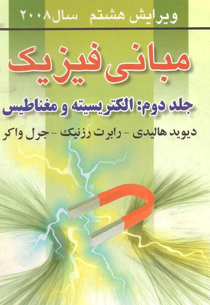 دانلود کتاب فیزیک هالیدی جلد دوم: الکتریسیته ومغناطیس