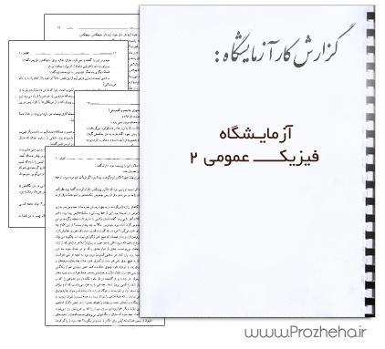 گزارش کار فیزیک 2 عمومی