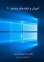 آموزش و ترفندهای ویندوز 10