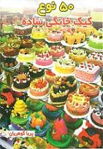 ۵۰ نوع کیک خانگی ساده