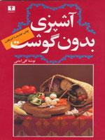 آشپزی بدون گوشت