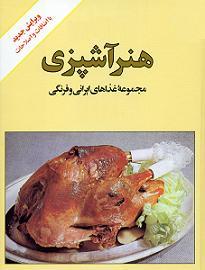 کتاب هنر اشپزی