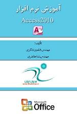آموزش نرم افزار Access 2010