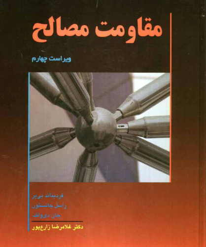 کتاب مقاومت مصالح 1 بیر جانسون  نسخه فارسی + حل تمرین  pdf
