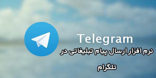 دانلود100% رایگان نرم افزار تبلیغات در تلگرام +