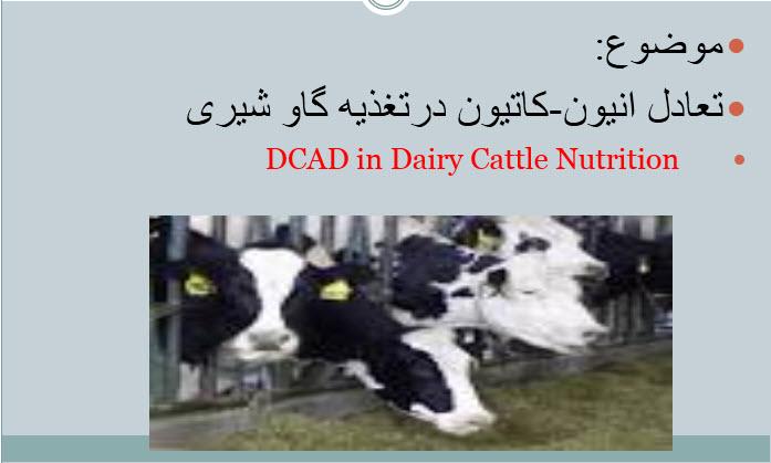 تعادل انیون-کاتیون درتغذیه گاو شیری