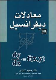 معادلات دیفرانسیل  (مسعود نیکوکار )