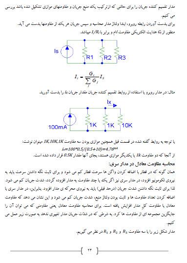 دانلود کتاب مدارهای الکتریکی یک ( pdf )