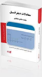 دانلود کتاب معادلات دیفرانسیل پارسه