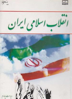 نمونه سوالات انقلاب اسلامی