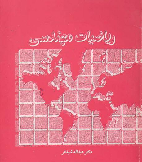 کتاب ریاضیات مهندسی شیدفر به همراه حل المسائل