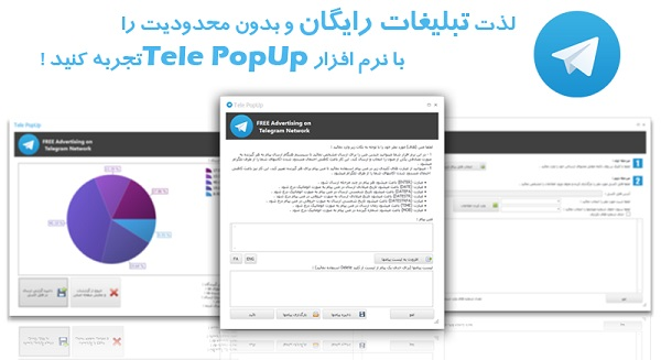 نرم افزار تبلیغات در تلگرام 100٪ تست شده +اموزش کامل