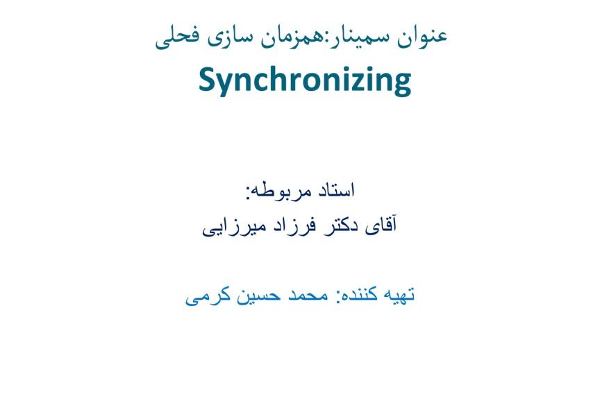 همزمان سازی فحلی Synchronizing در گاو شیری (پاورپوینت )
