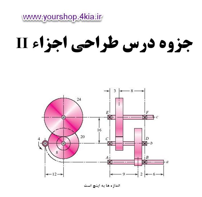 جزوه  کامل طراحی اجزای 2  pdf