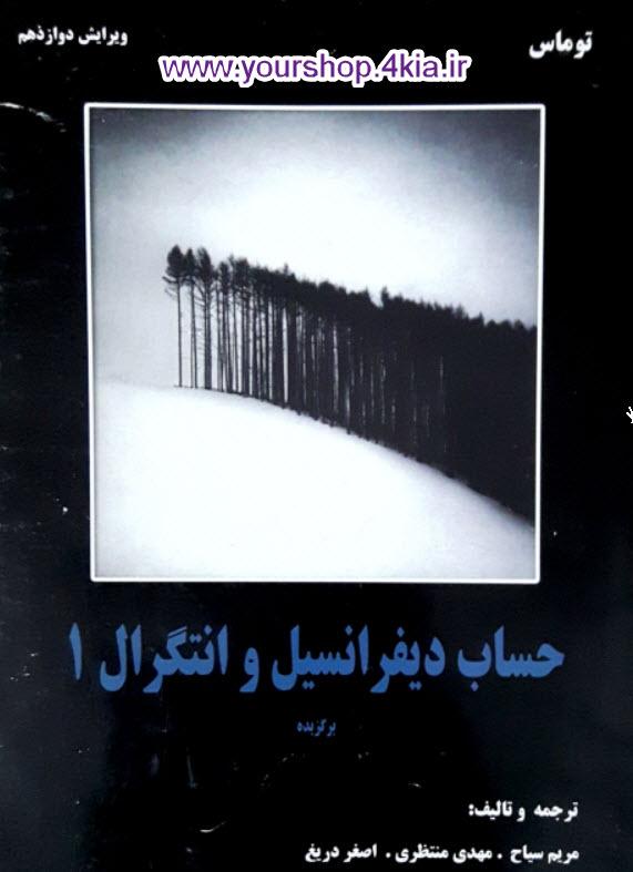 کتاب حساب دیفرانسیل و انتگرال توماس جلد 1  ( pdf  ) زبان فارسی
