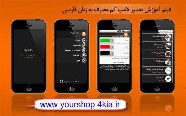 برنامه آموزش تصویری تعمیر انواع لامپ کم مصرف به زبان فارسی  قابل نصب روی اندروید 2.3 به بالا