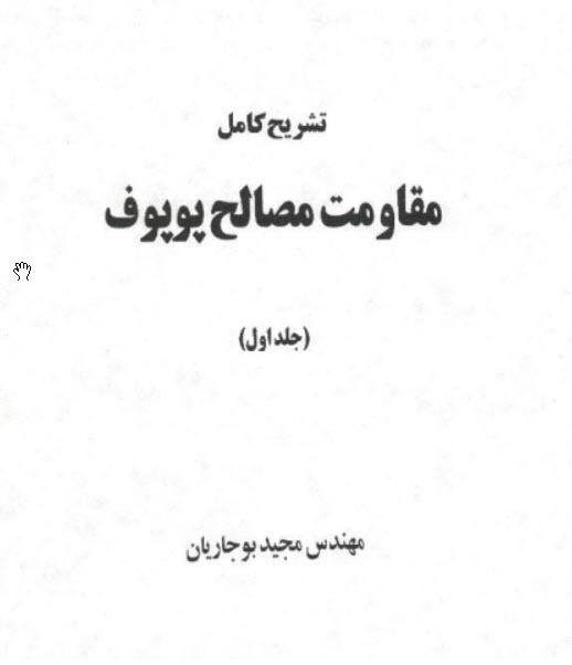 کتاب تشریح مسائل مقاومت مصالح پوپوف ( فارسی )جلد یک
