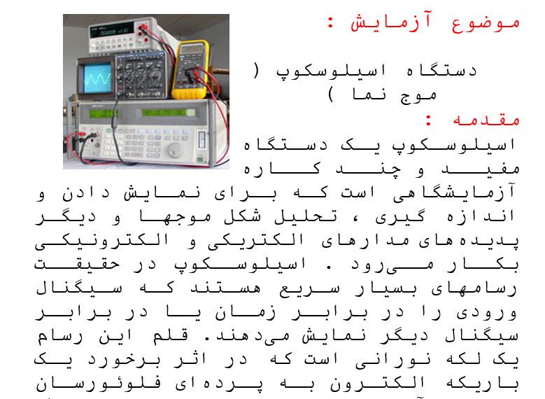 دانلود گزارش کار آزمایشگاه فیزیک 2  ( word )