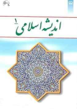 دانلود کتاب اندیشه اسلامی یک ( pdf )