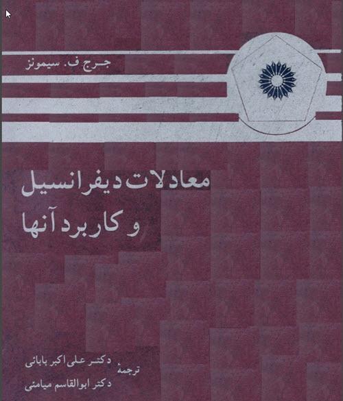 دانلود کتاب معادلات دیفرانسیل سیمونز به زبان فارسی (pdf)
