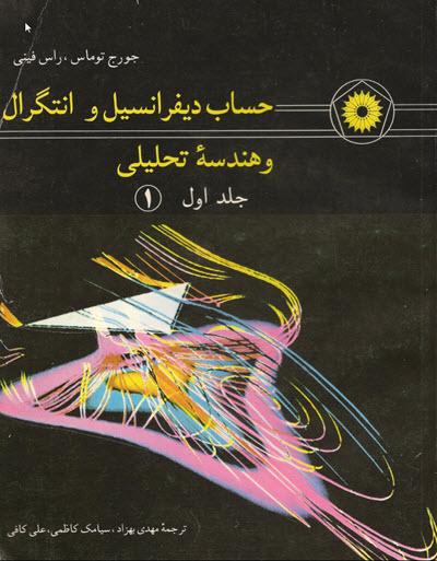 کتاب حساب دیفرانسیل و انتگرال توماس جلد 1  قسمت اول زبان فارسی