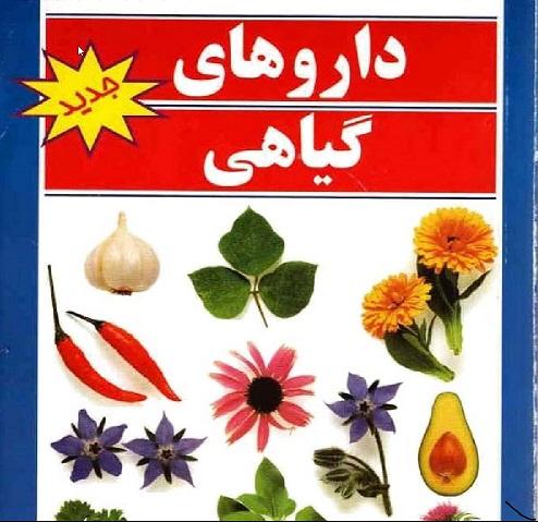 کتاب  کامل گیاهان دارویی pdf