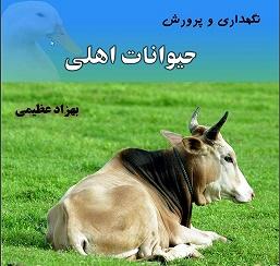 دانلود کتاب نگهداری وپرورش حیوانات اهلی pdf