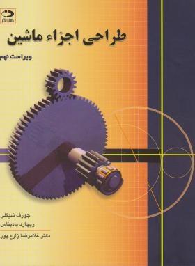 کتاب حل المسائل طراحی اجزا pdf