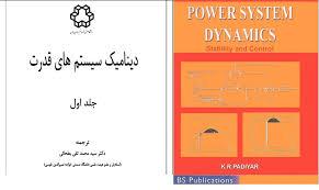 دانلود کتاب بررسی سیستم های قدرت 1(pdf)