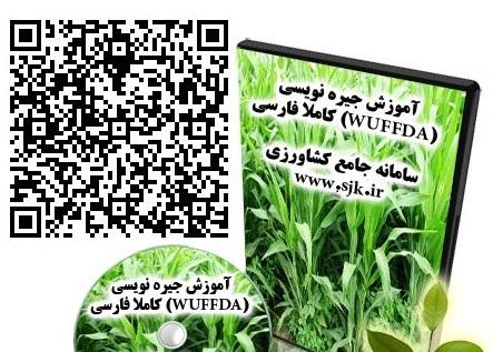 راهنمای فارسی نرم افزار جیره نویسی گاوهای شیری WUFFFDA FARSI(پاورپوینت)