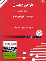 دانلود کتاب طراحی دجیتال (مدار منطقی) موریس مانو با ترجمه قدرت سپیدنام (pdf)